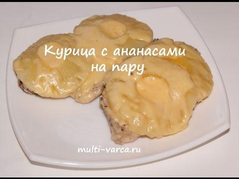 Курица с ананасами и сыром запеченная в мультиварке