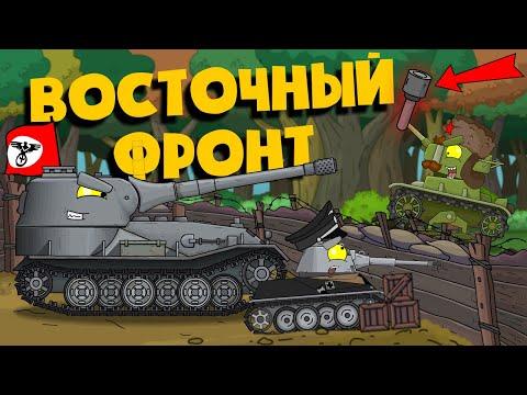 Восточный фронт - Мультики про танки