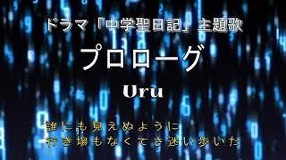 プロローグ / Uru【歌詞】中学聖日記 主題歌 (有村架純 主演ドラマ) Cover