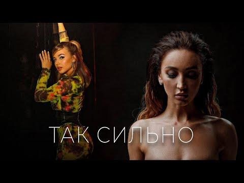 Аня Покров & Ольга Бузова - Так сильно (Премьера трека / 2021)