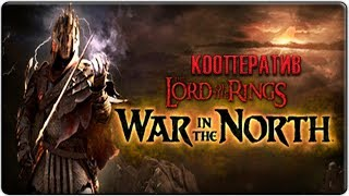 The Lord of the Rings: War in the North - Прохождение (Кооператив) #1