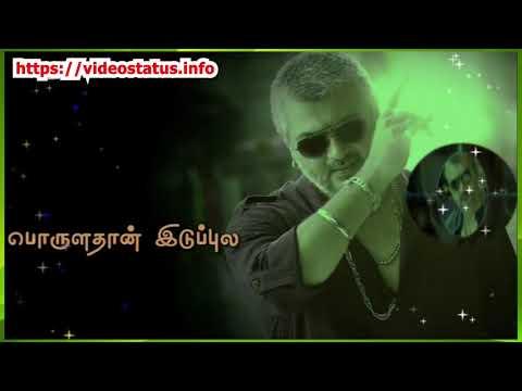 ஆளுமா டோலுமா - Aaluma Doluma Tamil Whatsapp Status Song Download