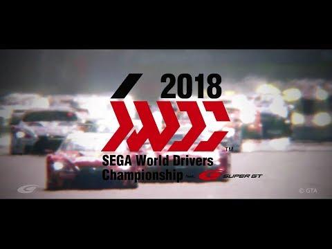 【SWDC】SEGA World Drivers Championship イメージムービー