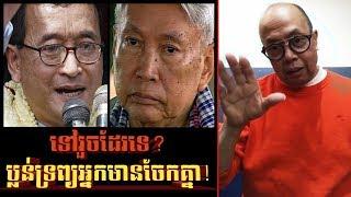 ប្លន់ទ្រព្យអ្នកមានចែកឲ្យអ្នកក្រ _ Political Propaganda of Sam Rainsy and Pol Pot | by James Sok