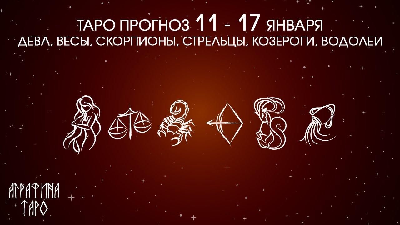 Таро прогноз 11-17 января 2021 Девы Весы Скорпионы Стрельцы Козероги Водолеи