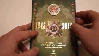 Набор монет ГОЗНАК 70 лет победы 2015 стоимоть
