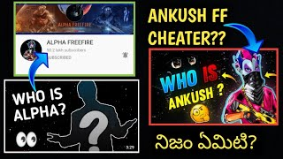 What Happened To Ankush Ff Who Is Alpha Freefire Who Is Ankush Ff? Ankush Freefire exposed in telugu