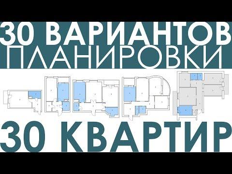 Планировка. 30 разных квартир/30 бесплатных вариантов. Помощь в подборе планировки квартиры.