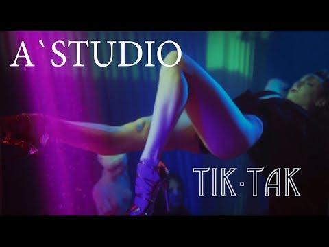 Astudio - Тик-Так Премьера Клипа 2018
