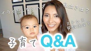 子育てQ&A♡新米ママの質問コーナー 育児 子育て アメリカ生活 国際結婚