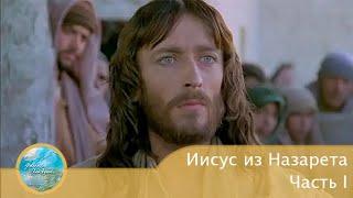Иисус из Назарета. Часть I