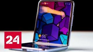 Будущее меняет форму: Samsung презентовал складной смартфон Galaxy Z Flip // Вести.net