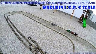 Хобби: строим садовую железную дорогу LGB G scale на детской площадке в Братиславе (под заказ), ч.1