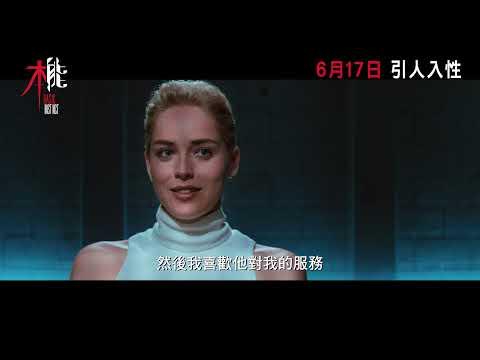 本能 (Basic Instinct)電影預告