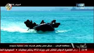 عمالقة البحار .. جيش مصر يظهر قدرتة علي حماية حدوده