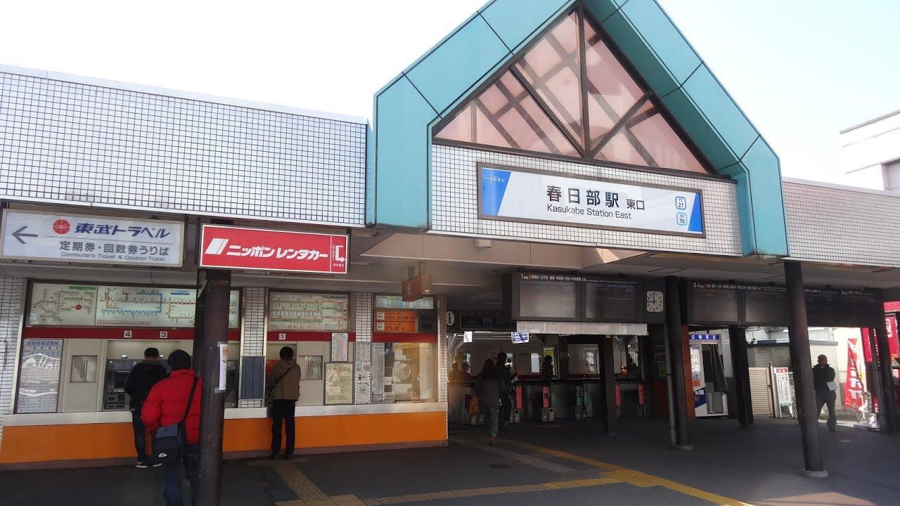 「春日部駅」の画像検索結果