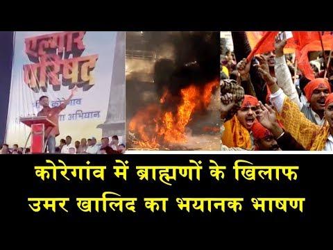 कोरेगांव में ब्राह्मणों के खिलाफ भयानक भाषण/UMAR KHALID SPEECH IN KOREGAOO