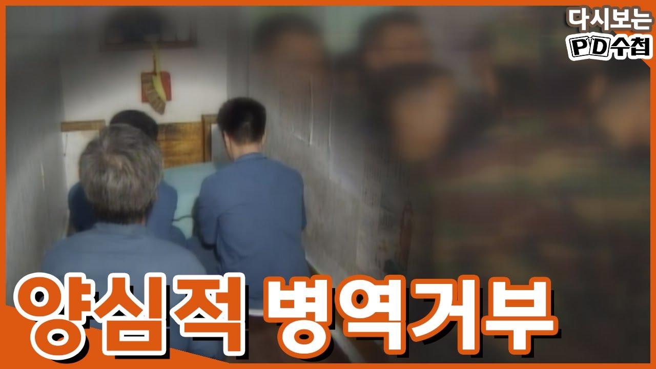 [다시보는 피디수첩] 양심적 병역거부 (2001년 10월 23일 방송)