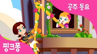 라푼젤 | 프린세스 월드 | 핑크퐁 공주 동요 | 핑크퐁! 인기동요