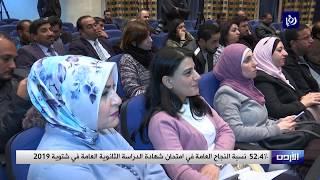 وزير التربية والتعليم يعلن نتائج الثانوية العامة للدورة الشتوية 2019  - (9-2-2019)