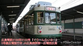 【走行音】広島電鉄3100形3102号『ぐりーんらいなー』0号線広電前行き JA広島病院前→広電西広島