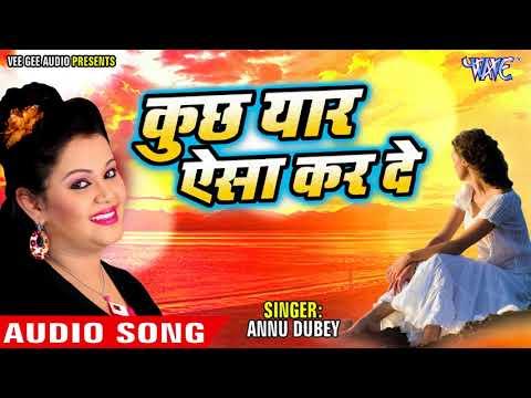 2018 का सबसे बड़ा दर्दभरा गाना - Anu Dubey - कुछ यार ऐसा करदे मैं तुझे भूल जाऊ - Hindi Sad Songs 2018