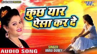 2018 का सबसे बड़ा दर्दभरा गाना Anu Dubey कुछ यार ऐसा करदे मैं तुझे भूल जाऊ Hindi Sad Songs 2018