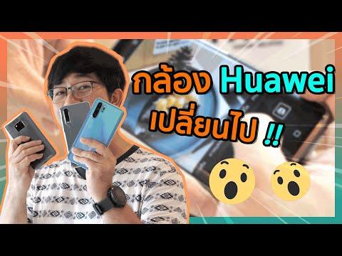 กล้อง Huawei เปลี่ยนไป! เทียบภาพ Huawei P30 pro , P30 และ Mate 20 Pro | Droidsans - วันที่ 04 Apr 2019