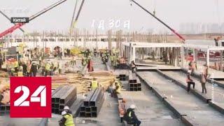 Больница за 10 дней: в чем секрет скоростного строительства в Китае? - Россия 24