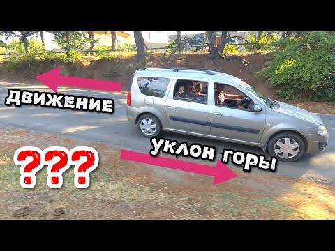 Аномалия в Грузии! Машина сама катится в гору!!!