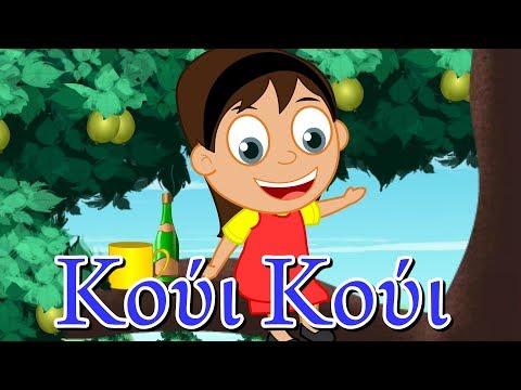 018544e8e7e Κούι Κούι - ελληνικα παιδικα τραγουδια - Greek kids songs