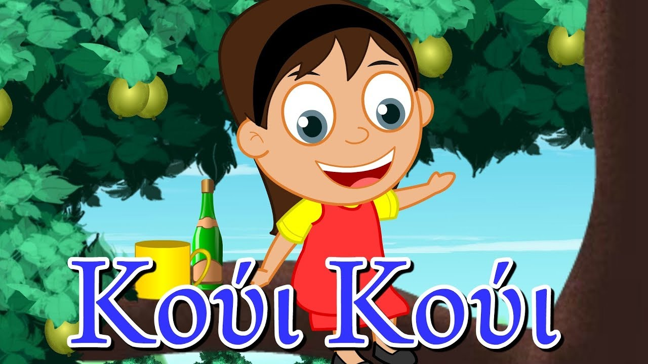 efcb586844d Κούι Κούι - ελληνικα παιδικα τραγουδια - Greek kids songs - YouTube