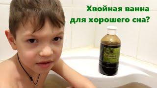 Фото Хвойный экстракт для ванн для детей в Украине видео отзывы  Бишофит Mg