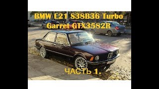 Sweet Sleeper (BMW E21 1979г.) S38B36+Garrett GTX3582R S01E01