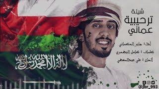 جابر الحكماني | شيلة ترحيبية عماني