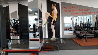 Зашагивания на степ платформу Упражнение для тренировки ног