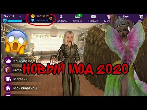 БЕСКОНЕЧНОСТЬ АВАКОИНСОВ!!!|Новый мод 2020|Avakin life|Авакин лайф|Юляшка кукляшка