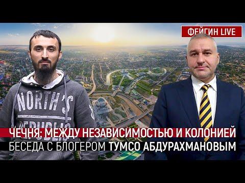 Чечня: между независимостью и колонией. Беседа с Тумсо Абдурахмановым.