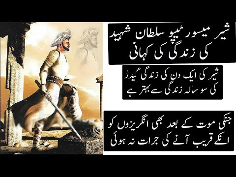 History Of Greatest Islamic Warrior Tipu Sultan | Lion Of Mysore | Urdu / HIndi
