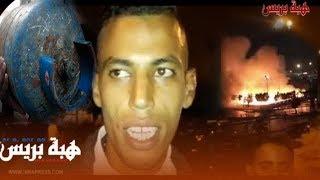 Hibapress  في ليلة مرعبة .. انفجار تسع قنينات غاز بمخيم الأفارقة بمحطة ولاد زيان
