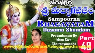 SAMPOORNA BHAGAVATHAM-PART-49 (10th SKANDAM - 13/15)  Sri Mata Siva Chaitanyananda Swamini