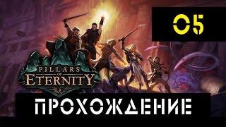 Прохождение Pillars Of Eternity #05 — Крепость Редрика