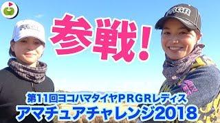 菊地彩香ちゃんと試合に挑戦します! 菊池彩花 検索動画 17