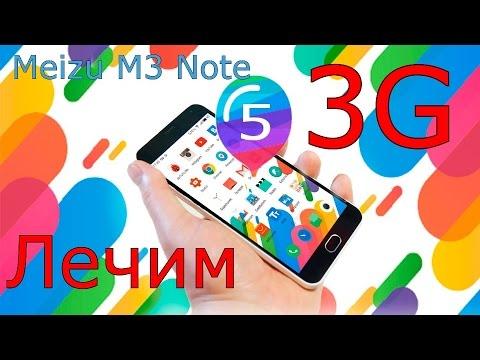 видео: meizu m3 note ЛЕЧИМ 3g