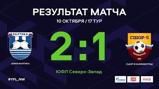 ЦПМФ «Балтика» – СШОР-5 Калининград. 17 тур. Обзор