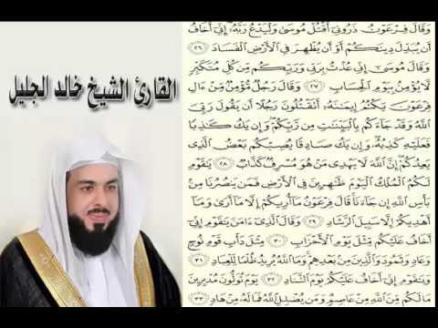 الشيخ خالد الجليل وقال فرعون ذروني اقتل موسى