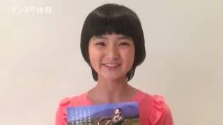 松本来夢さんより、初めてナレーションを務めたドキュメンタリー映画『...