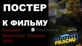 ПОСТЕР В ФОТОШОПЕ | Покемон: Детектив Пикачу (2019)
