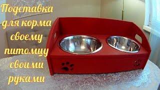 Подставка для корма собак, кошек своими руками /Stand for dog food, cats
