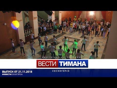 ✳ Вести Тимана. Сосногорск | 21.11.2018